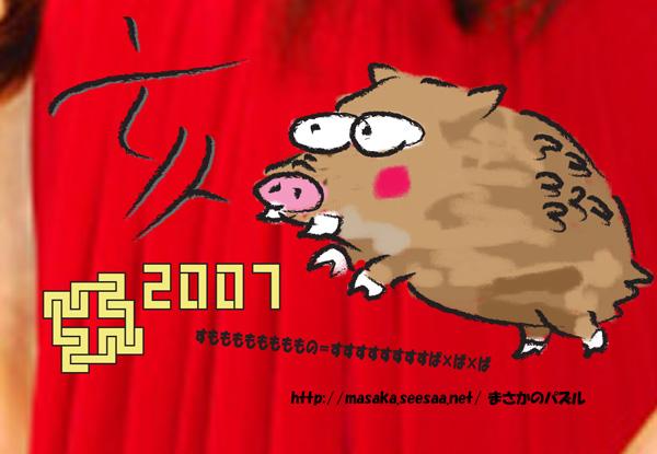 年賀2007年ブログ用.jpg