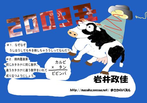 年賀2009年ブログ用.jpg