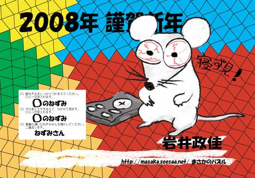 nenga2008forblog.jpg